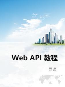 Web API 教程