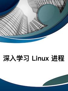 深入学习 Linux 进程