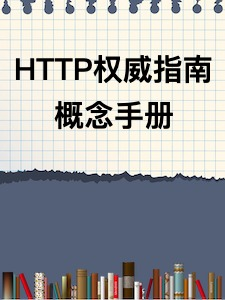 HTTP权威指南概念手册