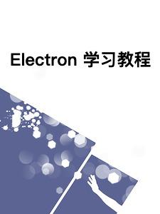 Electron 学习教程