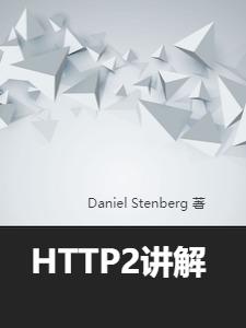 HTTP2讲解