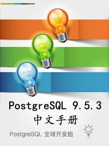 PostgreSQL 9.5.3 中文手册