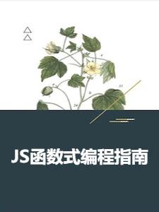 JS函数式编程指南