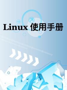 Linux 手册
