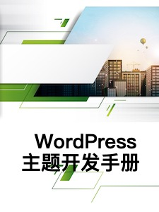 WordPress主题开发手册