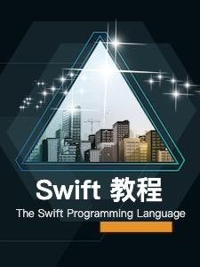 Swift 教程