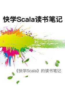 快学Scala读书笔记