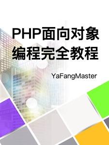 PHP面向对象编程完全教程