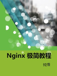 Nginx 极简教程