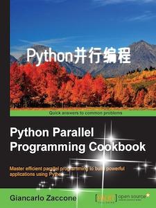 Python并行编程