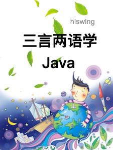 三言两语学Java