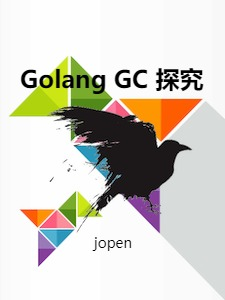 Golang GC 探究