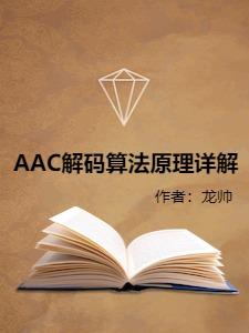 AAC解码算法原理详解
