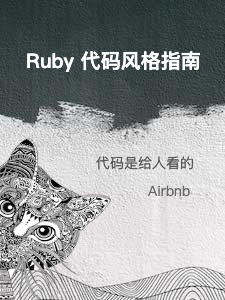 Ruby 代码风格指南