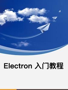Electron 入门教程