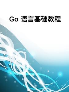 Go 语言基础教程