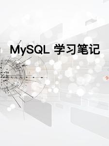 MySQL 学习笔记