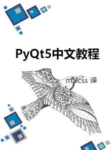 PyQt5中文教程