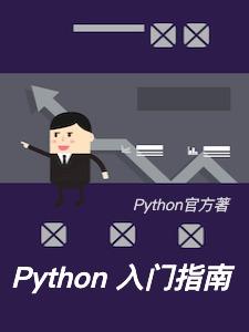 Python 入门指南