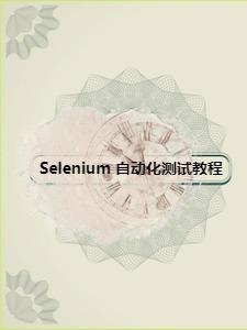 Selenium 自动化测试教程