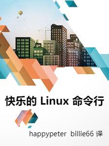 快乐的 Linux 命令行(中英)