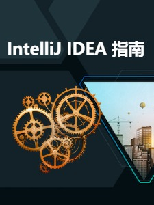 IntelliJ IDEA 指南