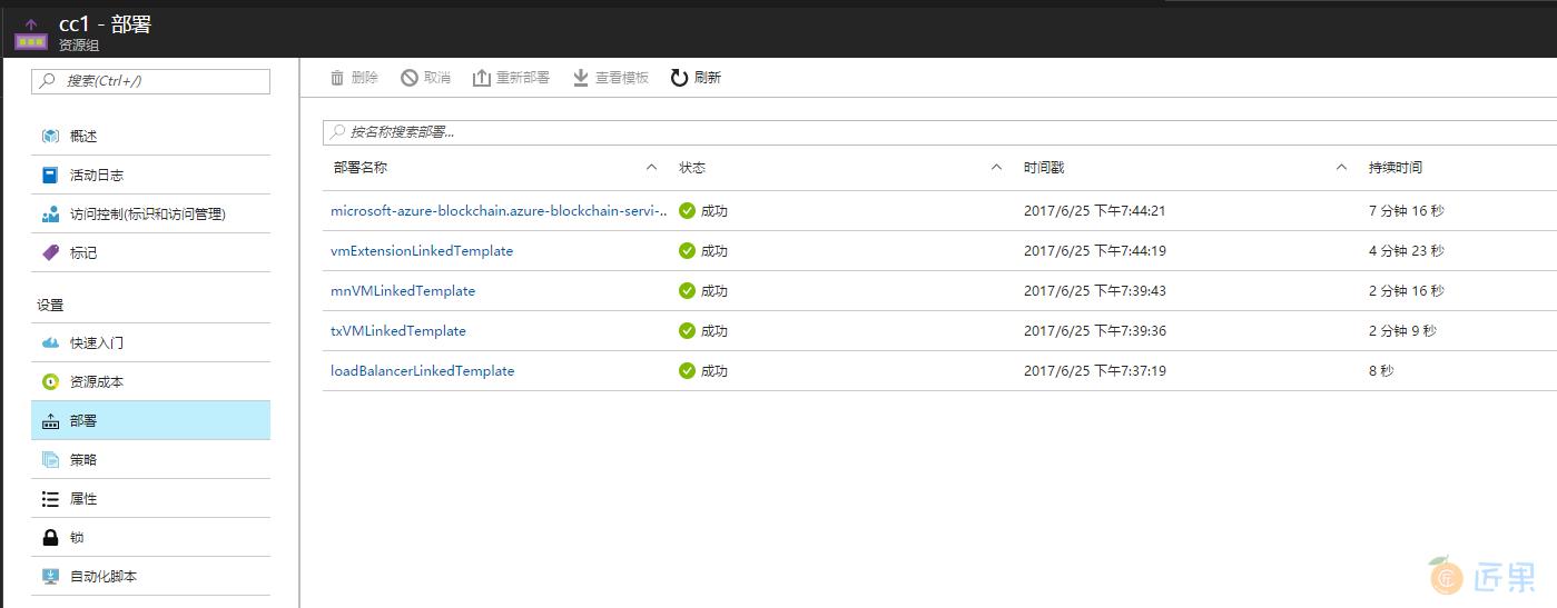 Azure 区块链部署结果