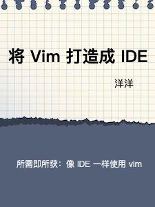 把 Vim 打造成你的 IDE