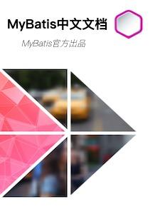 MyBatis中文文档