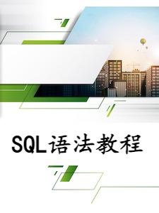 SQL语法教程
