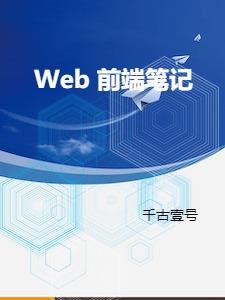 Web 前端笔记