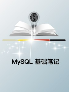 MySQL 基础笔记