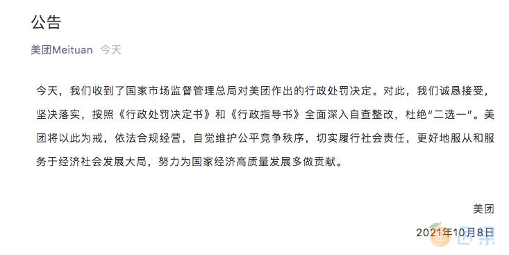 """美团回应""""二选一""""被处罚34.42亿元:诚恳接受,坚决落实"""