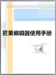 匠果编辑器使用手册