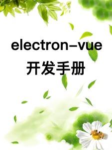 electron-vue 开发手册