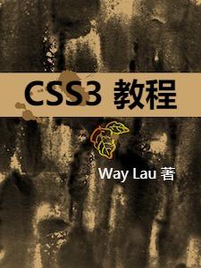 CSS3 教程