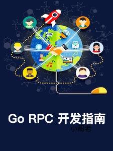 Go RPC 开发指南
