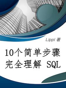 10个简单步骤,完全理解SQL