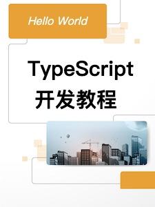 TypeScript 开发教程