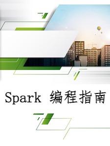 Spark 编程指南