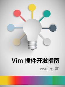 Vim 插件开发指南